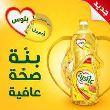 Afia huile